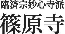 臨済宗妙心寺派 篠原寺(じょうげんじ)(別称 篠原禅寺)